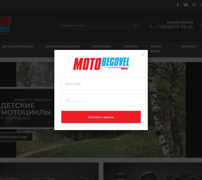 motobegovel_callback_ipad