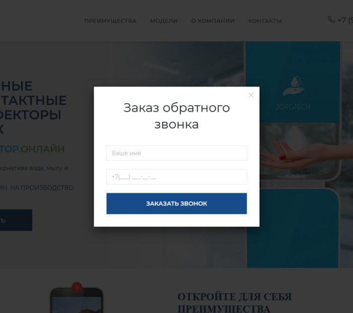 product_landin_5
