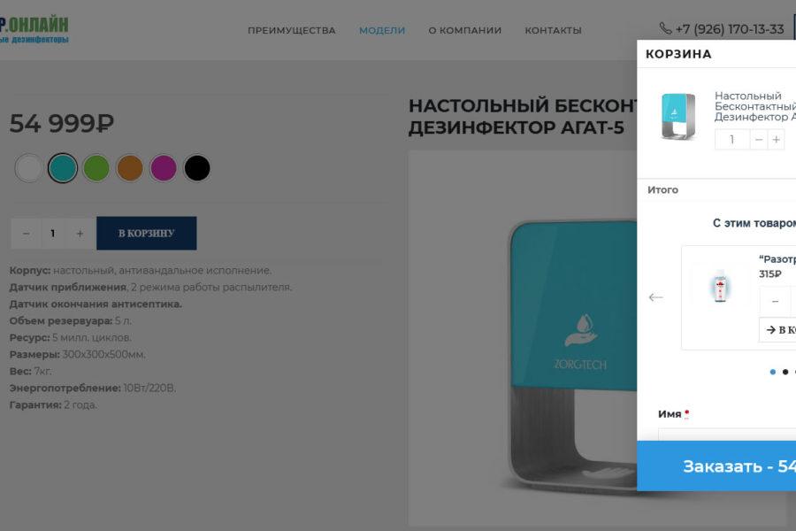 product_landin_6