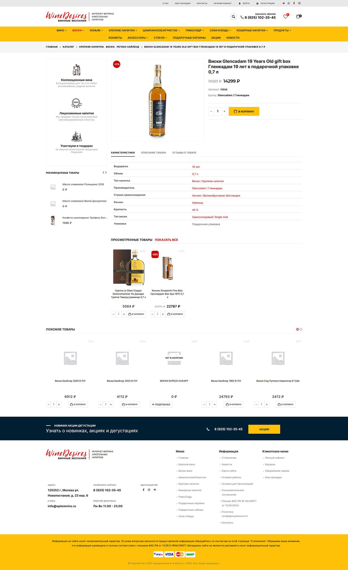 страница товара интернет магазина Optomvino.ru